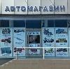 Автомагазины в Больших Березниках