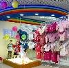 Детские магазины в Больших Березниках