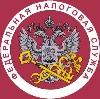 Налоговые инспекции, службы в Больших Березниках